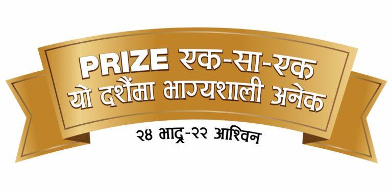 Huawei Dashain Offer
