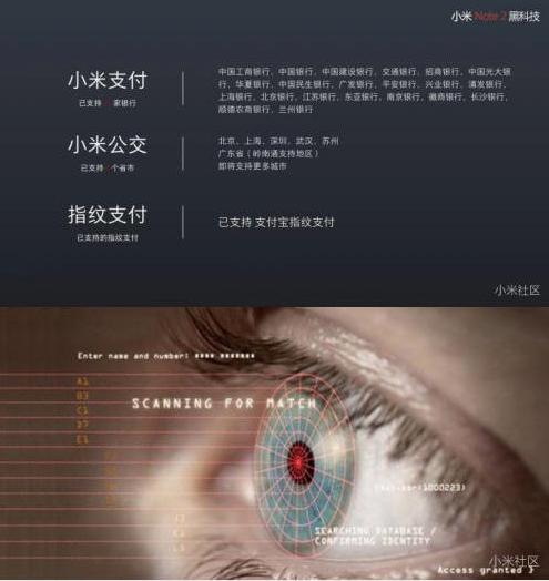 Mi Note 2 Iris scanner