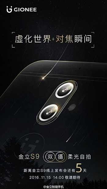Gionee s9 announcement