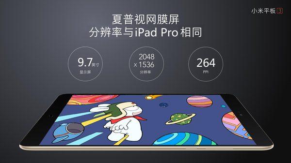 Mi Pad 3 display