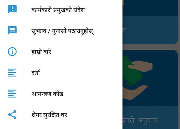 Surakshit Ghar App Review