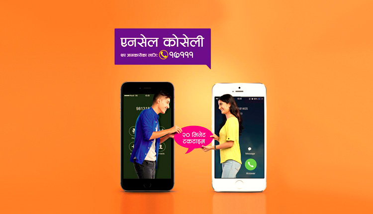 Ncell offers in Nepal