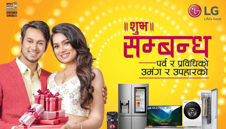 LG Dashain Offer 2018