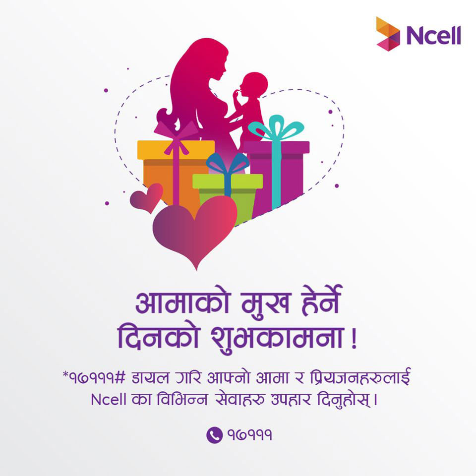 Gift Talk Time, Data and SMS on Ncell