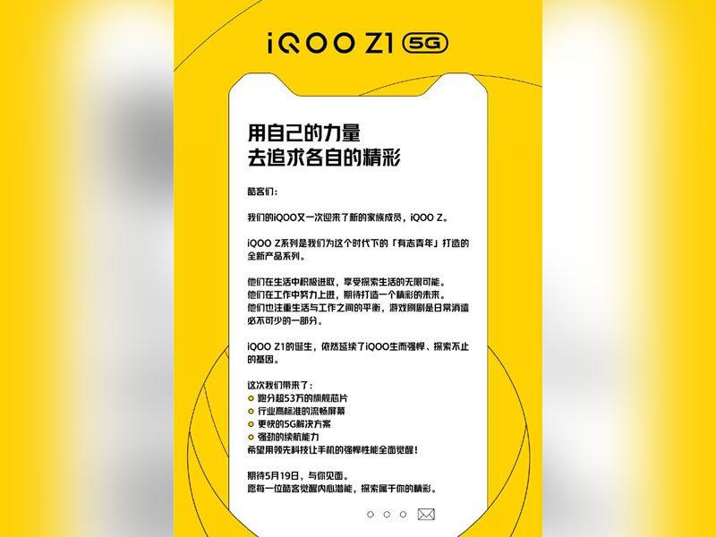 iQOO Z1 Antutu Score