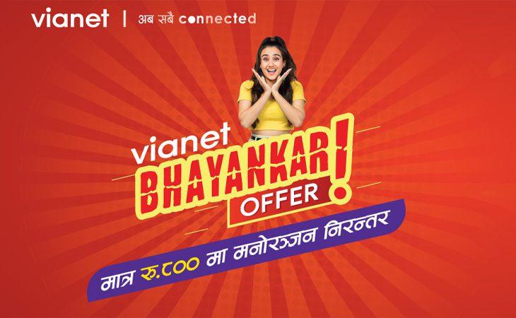 vianet Bhayankar Offer and Ek Rupaiya Ma Set-Top-Box