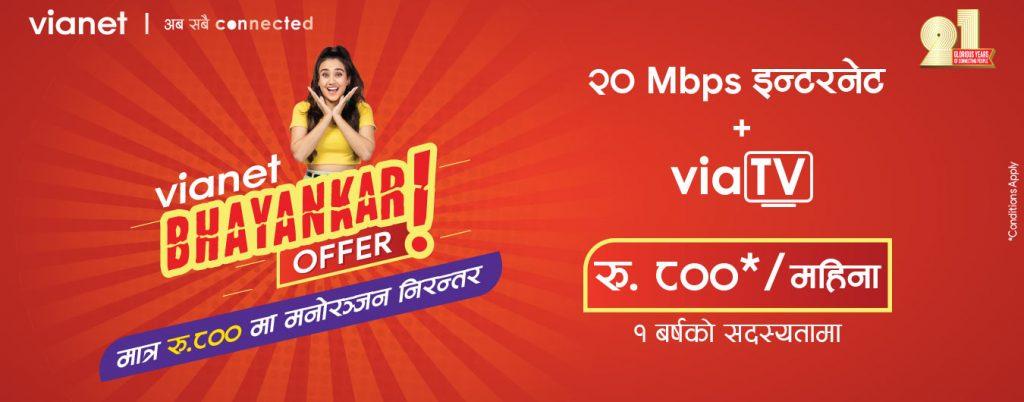 vianet Bhayankar Offer