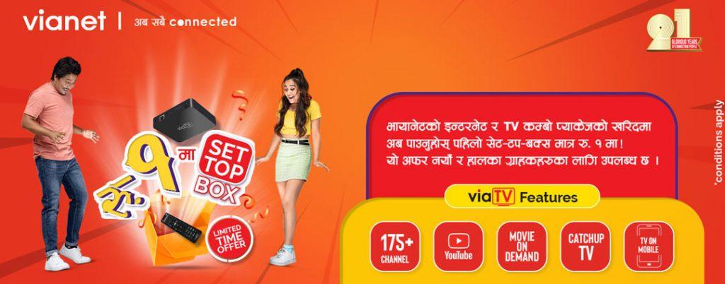 vianet Ek Rupaiya Ma Set-Top-Box