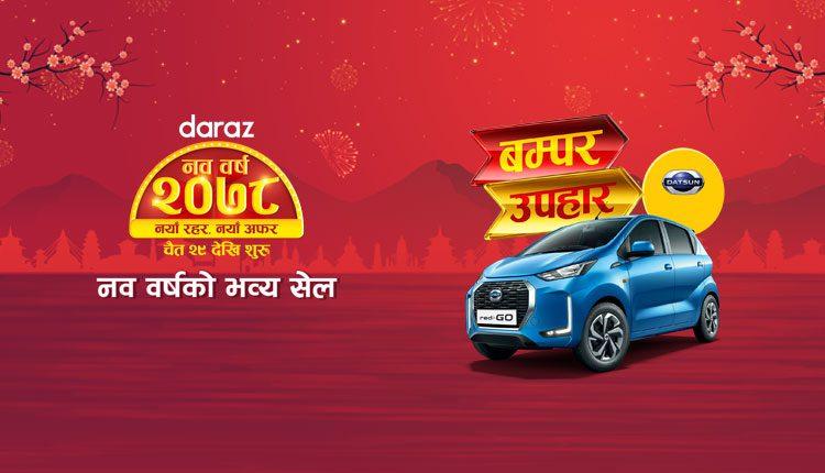 daraz new year offer 2078